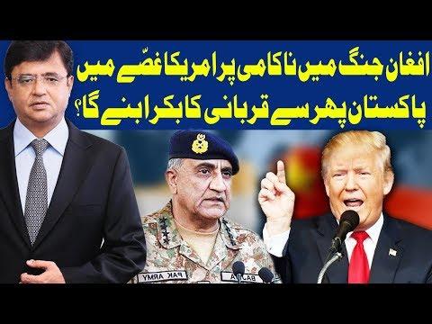 Dunya Kamran Khan Ke Sath - 7 February 2018 - Dunya News