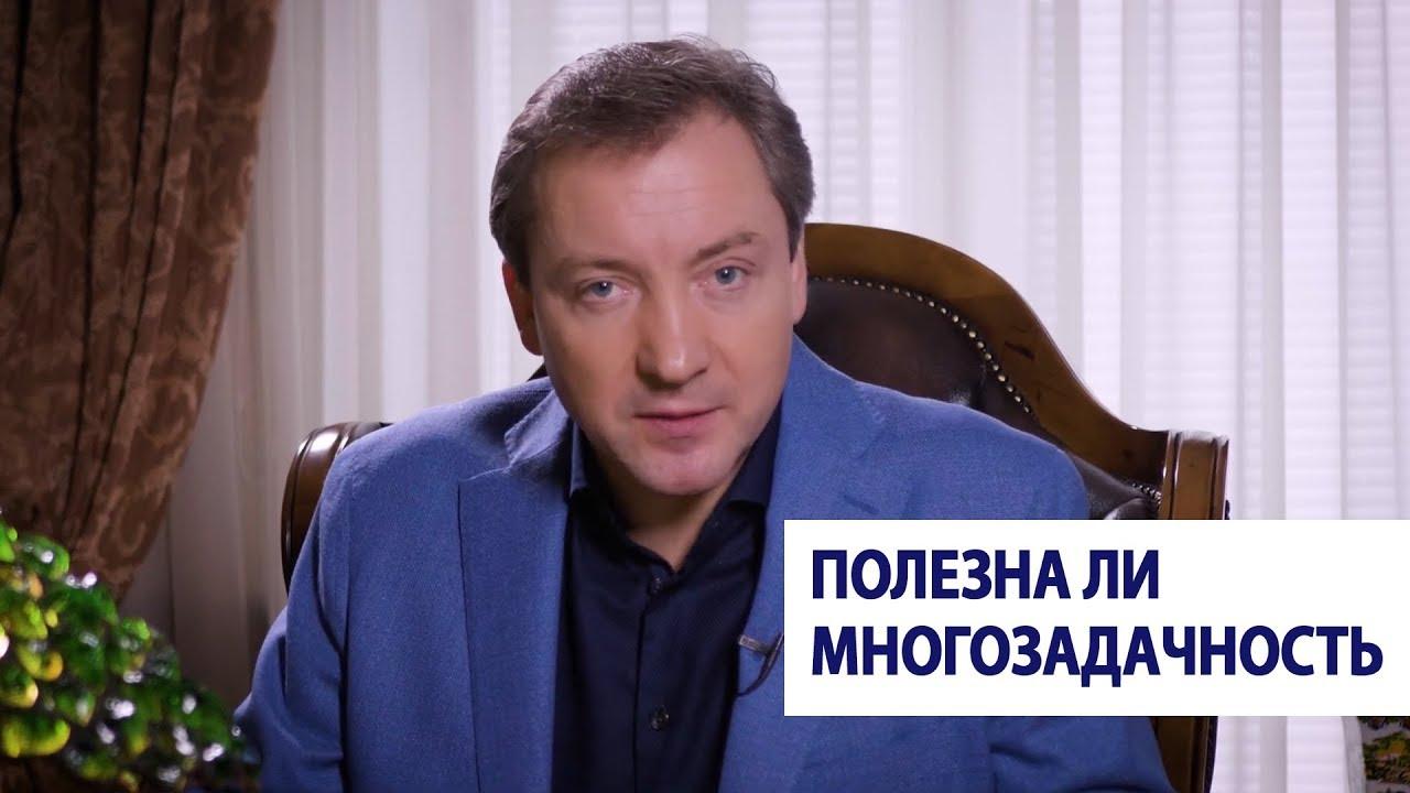 Полезна ли многозадачность? / Роман Василенко