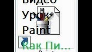Видео Урок Как писать в Програме Paint
