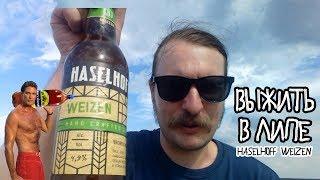 ВЫЖИТЬ В ЛИПЕ: обзор на крафтовое пиво HASELHOFF Weizen.  Благодарность Геннадию Горину