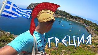 видео Отдых в Греции