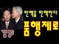 탄핵을 탄핵한다는 김평우 품행제로. (국회는 야쿠자, 대역죄인)