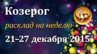 Козерог, гороскоп Таро на неделю c 21 по 27 декабря 2015