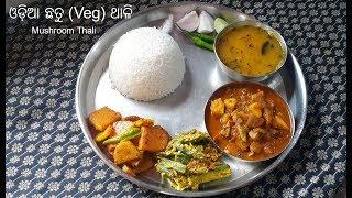 ଓଡ଼ିଆ ଛତୁ (Veg) ଥାଳି | Odia Mushroom Thali for lunch | Veg - Mushroom Meal