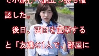 人気グラビアアイドル・武田玲奈(19)がモデル男性と親密交際している...