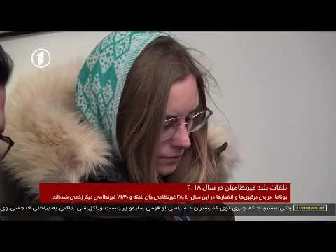 Afghanistan Dari News 24.02.2019 خبرهای افغانستان