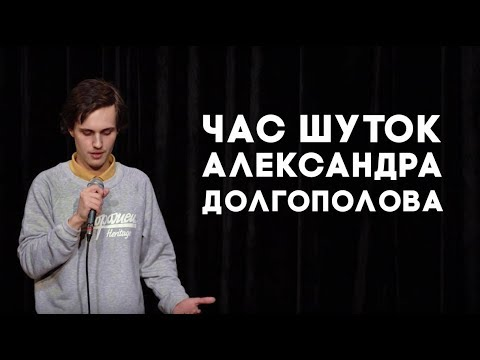 Час шуток Александра Долгополова