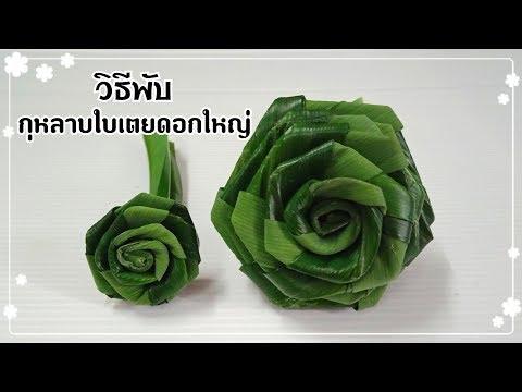 วิธีพับดอกกุหลาบดอกใหญ่ #ด้วยวิธีง่ายๆใบเตยไม่แตก PPP CHANNEL