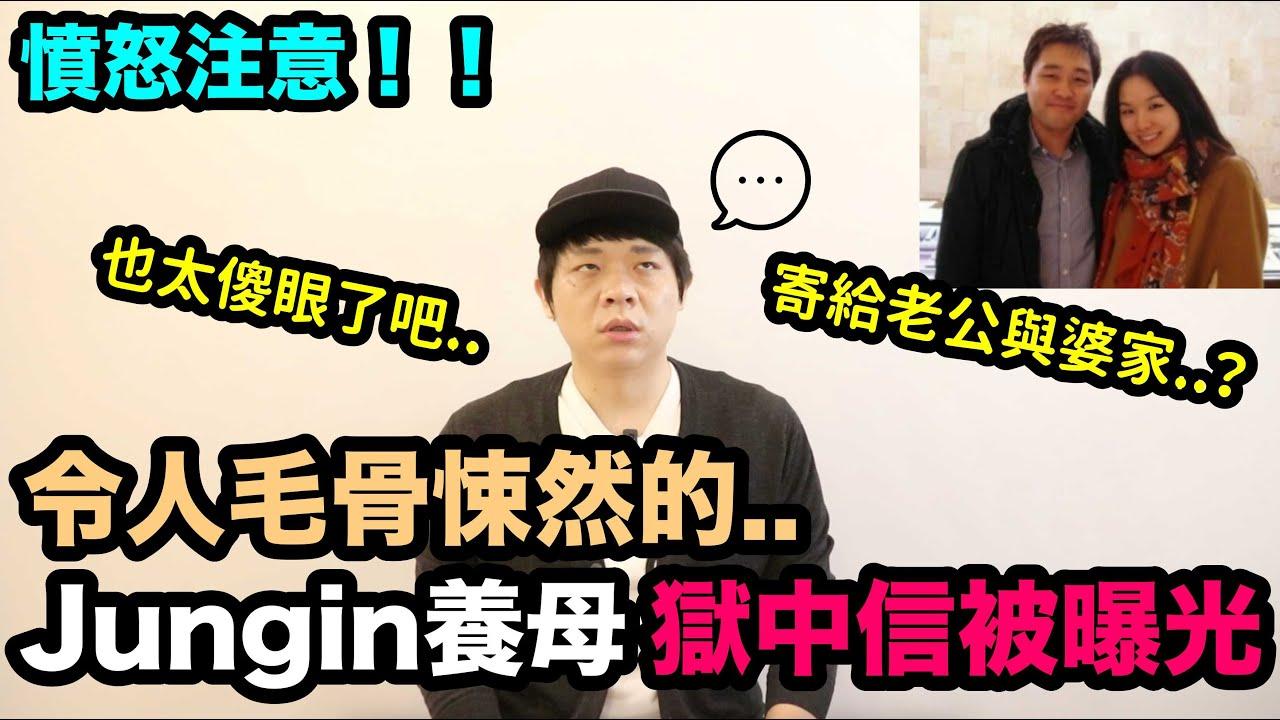 憤怒注意!令人毛骨悚然的Jungin養母獄中信被曝光!也太傻眼了吧..|DenQ