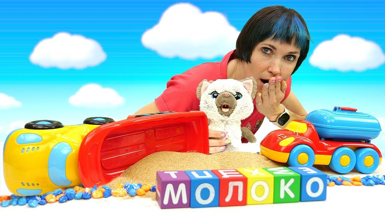 КОТИК и Маша Капуки учатся читать. Развивающее видео с игрушками и машинками - Давай почитаем