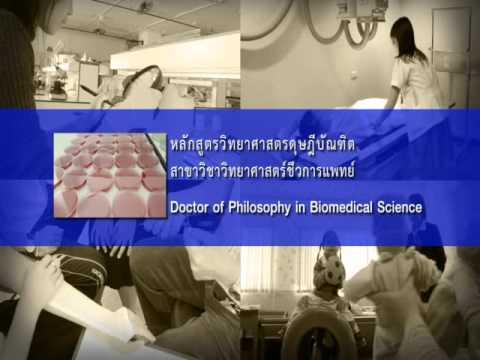 วิดีโอแนะนำคณะเทคนิคการแพทย์ มช