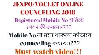 HOW TO CHANGE YOUR MOBILE NO TO TAKE COUNCELING IN JEXPO/VOCLET 2018 || MUST WATCH VIDEO