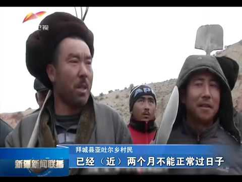 Xinjiang authorities release photos of suspects in Baicheng coal mine attack   China News   SINA Eng