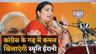 Amethi में Smriti ने खेला ऐसा दांव जो अब हिला देगी Rahul की सत्ता
