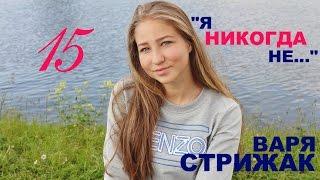 Варя Стрижак. 15