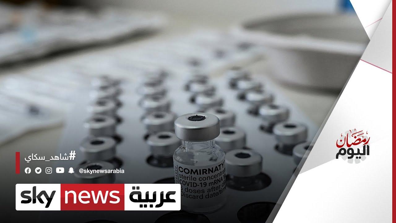 فايزر تعمل على تصنيع دواء للعلاج من مرض كوفيد-19 | #رمضان_اليوم