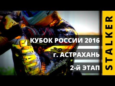 2-й этап Кубка России 2016. STALKER