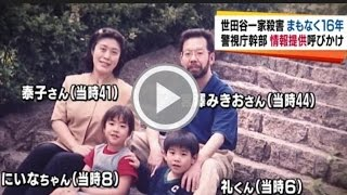 世田谷一家殺害から16年、販売数少ないトレーナー 最高2000万円
