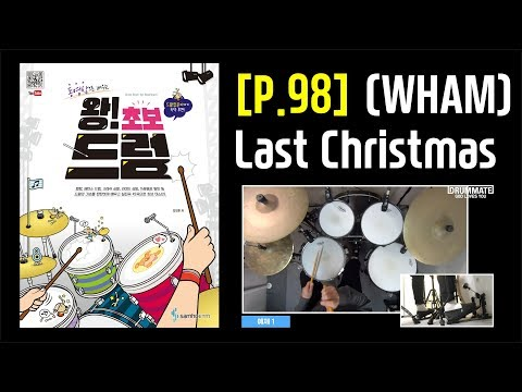 [P.98] Last Christmas - WHAM! [도서] 동영상으로 배우는 [왕! 초보 드럼] - 삼호ETM