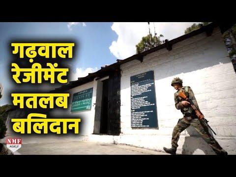 Gadhwal Regiment जिसकी दहाड़ से दुश्मन के छूटने लगते हैं पसीने