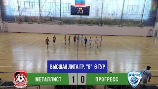 Мини футбол 2020 Высшая лига гр В ФФОЗ 6 ТУР Металлист Прогресс 1 0 полный матч