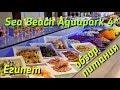 Египет ∣ Шарм Эль Шейх ∣ питание в отеле Sea Beach Aqua Park 4*