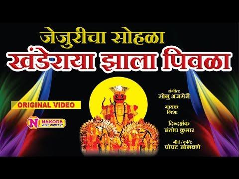 Jejuricha Sohala Khanderaya Jhala Pivala - जेजुरीचा सोहळा खंडेराया झाला पिवळा