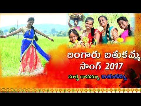 bathukamma  song 2017 Special Telangana || ||Dharpally Saikumar|| Malli ravamma bathukamma||