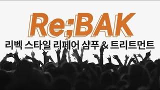[Re;BAK] 리벡 스타일 리페어 샴푸&트리트먼트! …