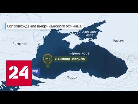 """""""Вышний Волочек"""" наблюдает за """"Россом"""" в Черном море - Россия 24"""
