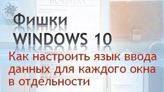 Як встановити мову введення даних для кожного вікна окремо