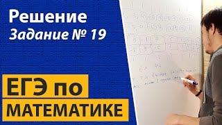 видео Решение задачи 19 из ЕГЭ по математике (профильный уровень)