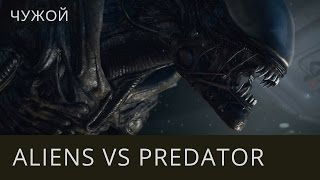 Чужой: Завет - [Чужой] Aliens vs Predator 2010 - на русском