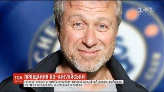 Тереза Мей затвердила санкційний список російських олігархів як відповідь на отруєння Скрипалів
