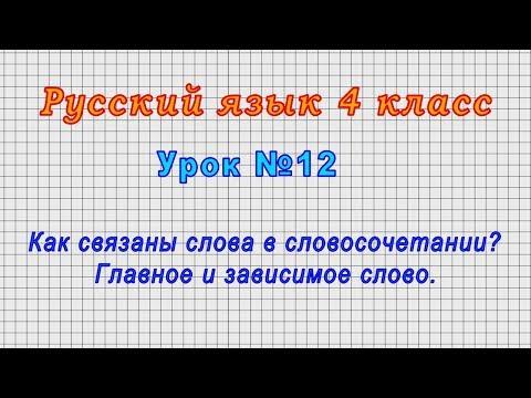 Русский язык 4 класс (Урок№12 - Как связаны слова в словосочетании? Главное и зависимое слово.)