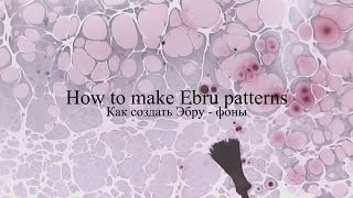 Эбру. Урок 1. Фоны / Ebru. Lesson 1. Patterns