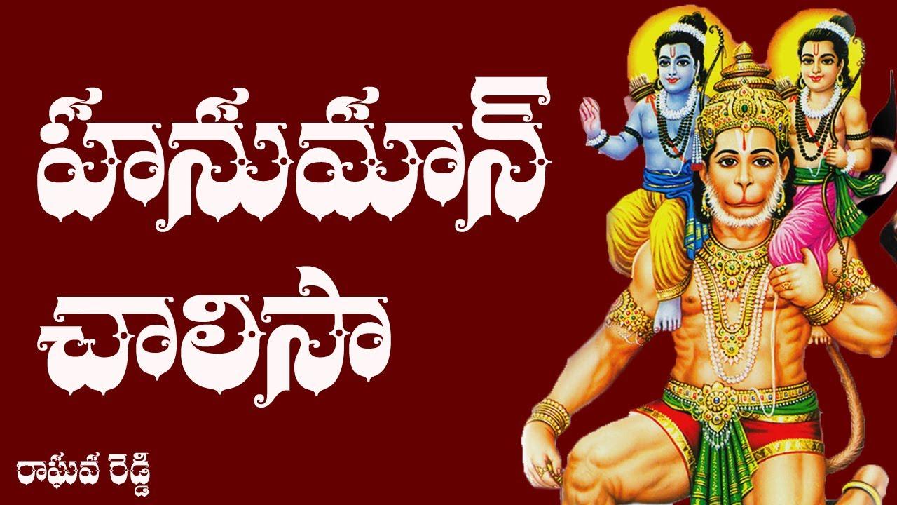 Hanuman Chalisa Telugu Lyrics - Raghava Reddy
