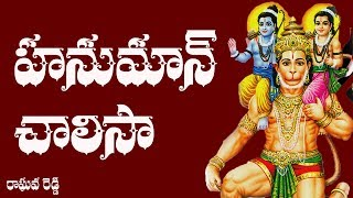 hanuman-chalisa-telugu---raghava-reddy