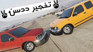 قراند 5 تفجير ددسن Gta V Youtube