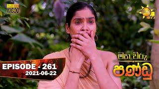 Maha Viru Pandu | Episode 261 | 2021-06-22 Thumbnail