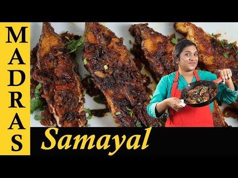 Fish Fry In Tamil | Meen Varuval Recipe In Tamil | Fish Masala Recipe In Tamil