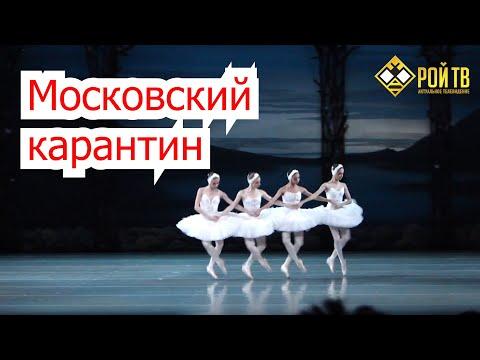 Московская изоляция: а