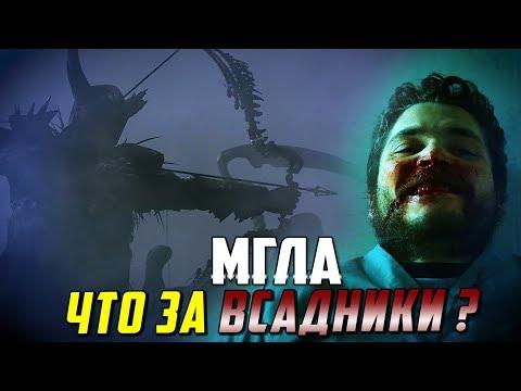 МГЛА 7 серия: Всадники Апокалипсиса | Обзор
