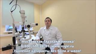 Незрелая катаракта глаза и её лечение(Что такое незрелая катаракта глаза и её лечение (в т.ч. операция) - рассказывает офтальмолог