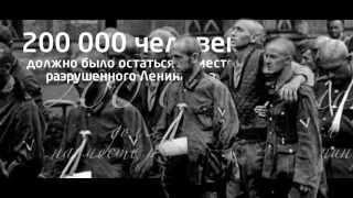Дневник памяти. 871 день на грани. Документальный фильм о блокаде Ленинграда