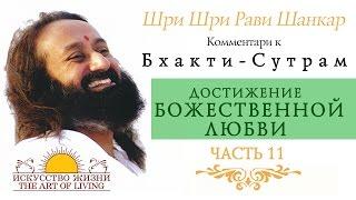 Шри Шри Рави Шанкар - Достижение божественной любви. Часть 11 / Sri Sri Ravi Shankar