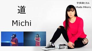 道 (Michi) - Utada Hikaru  宇多田ヒカル