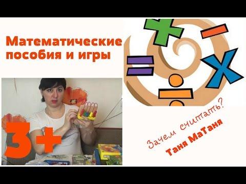 Какие пособия использую для игр  по математике