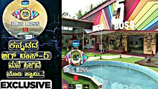 Bigg Boss Kannada Season-5  New House Exclusive Video   Kiccha Sudeep   bbk5