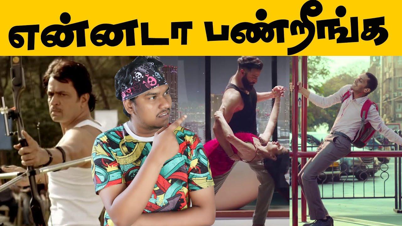 Indian Advertisements Troll 🤣🤣 PART 3 - போதும்டா சாமி முடியல😭 Funny Advertisement | Tamil | Hindi
